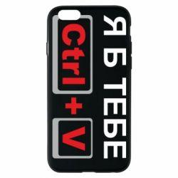 Чохол для iPhone 6/6S Я б тобі Ctrl+V