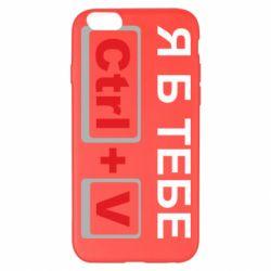 Чохол для iPhone 6 Plus/6S Plus Я б тобі Ctrl+V