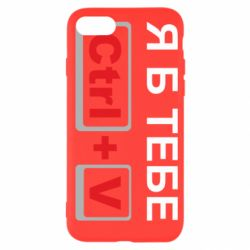 Чохол для iPhone 7 Я б тобі Ctrl+V