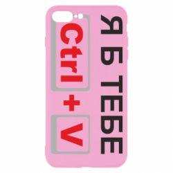 Чохол для iPhone 7 Plus Я б тобі Ctrl+V