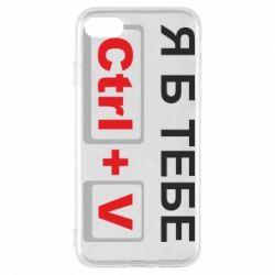 Чохол для iPhone 8 Я б тобі Ctrl+V