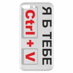 Чохол для iPhone 8 Plus Я б тобі Ctrl+V