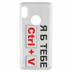 Чохол для Xiaomi Redmi Note 5 Я б тобі Ctrl+V