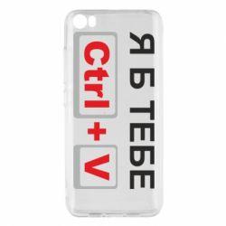 Чохол для Xiaomi Mi5/Mi5 Pro Я б тобі Ctrl+V