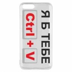 Чохол для Xiaomi Mi6 Я б тобі Ctrl+V