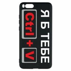 Чохол для Xiaomi Mi Note 3 Я б тобі Ctrl+V