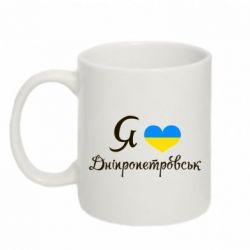 Кружка 320ml Я Дніпропетровськ - FatLine