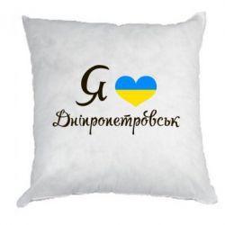 Подушка Я Дніпропетровськ - FatLine