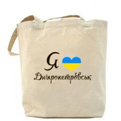 Сумка Я Дніпропетровськ - FatLine