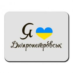 Коврик для мыши Я Дніпропетровськ