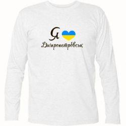 Футболка с длинным рукавом Я Дніпропетровськ - FatLine