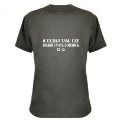 Камуфляжная футболка Я ездил там, где волки ср*ть боялись