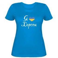 Женская футболка Я Херсон