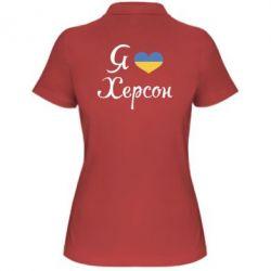 Женская футболка поло Я Херсон - FatLine