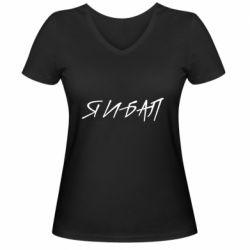 Жіноча футболка з V-подібним вирізом Я І БАЛ