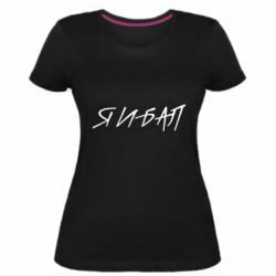 Жіноча стрейчева футболка Я І БАЛ