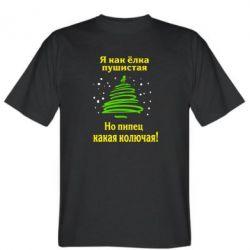 Мужская футболка Я как ёлка - FatLine