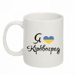 Кружка 320ml Я Кіровоград - FatLine