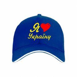 кепка Я кохаю Україну - FatLine