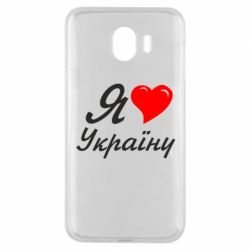 Чехол для Samsung J4 Я кохаю Україну