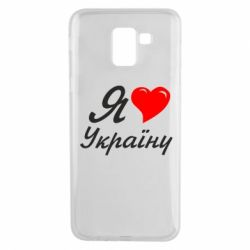 Чехол для Samsung J6 Я кохаю Україну
