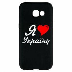 Чехол для Samsung A5 2017 Я кохаю Україну