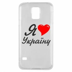 Чехол для Samsung S5 Я кохаю Україну
