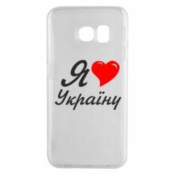 Чехол для Samsung S6 EDGE Я кохаю Україну