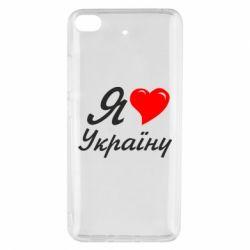 Чехол для Xiaomi Mi 5s Я кохаю Україну
