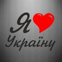 Наклейка Я кохаю Україну - FatLine