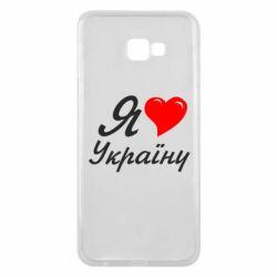 Чехол для Samsung J4 Plus 2018 Я кохаю Україну