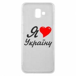 Чехол для Samsung J6 Plus 2018 Я кохаю Україну