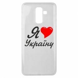 Чехол для Samsung J8 2018 Я кохаю Україну