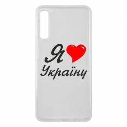 Чехол для Samsung A7 2018 Я кохаю Україну