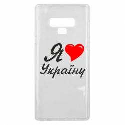 Чехол для Samsung Note 9 Я кохаю Україну