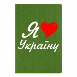 Блокнот А5 Я кохаю Україну