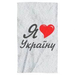Полотенце Я кохаю Україну