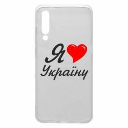 Чехол для Xiaomi Mi9 Я кохаю Україну