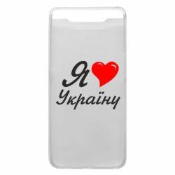 Чехол для Samsung A80 Я кохаю Україну