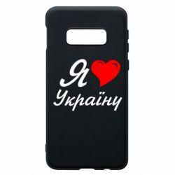 Чехол для Samsung S10e Я кохаю Україну