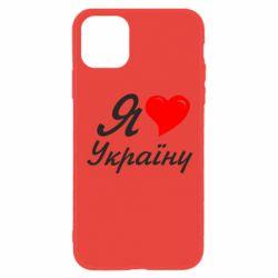 Чехол для iPhone 11 Я кохаю Україну