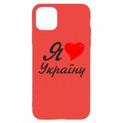 Чехол для iPhone 11 Pro Max Я кохаю Україну