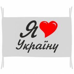 Флаг Я кохаю Україну