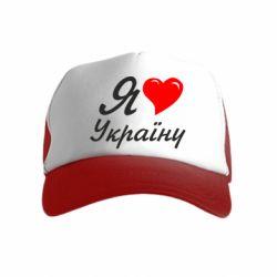 Детская кепка-тракер Я кохаю Україну