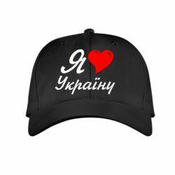 Детская кепка Я кохаю Україну - FatLine