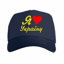 Кепка-тракер Я кохаю Україну