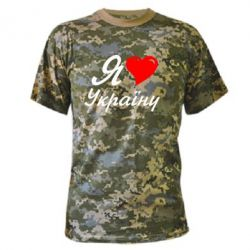 Камуфляжная футболка Я кохаю Україну