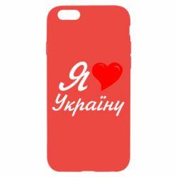 Чехол для iPhone 6/6S Я кохаю Україну
