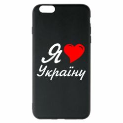 Чехол для iPhone 6 Plus/6S Plus Я кохаю Україну