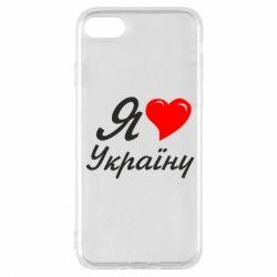 Чехол для iPhone 7 Я кохаю Україну